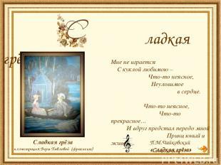 Сладкая грёза иллюстрация Веры Павловой (фрагмент) Мне не играется С куклой люби