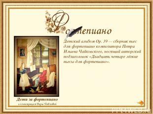 Детский альбом Op. 39 — сборник пьес для фортепиано композитора Петра Ильича Чай