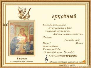 В церкви иллюстрация Веры Павловой Господи мой, Боже! Душу возношу к Тебе. Светл
