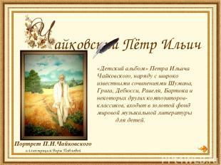 «Детский альбом» Петра Ильича Чайковского, наряду с широко известными сочинениям