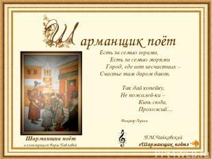 арманщик поёт Шарманщик поёт иллюстрация Веры Павловой Есть за семью горами, Ест