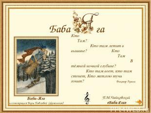 Баба-Яга иллюстрация Веры Павловой (фрагмент) Кто Там? Кто там летит в вышине? К