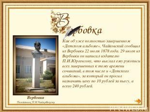 Как об уже полностью завершенном «Детском альбоме», Чайковский сообщил из Вербов
