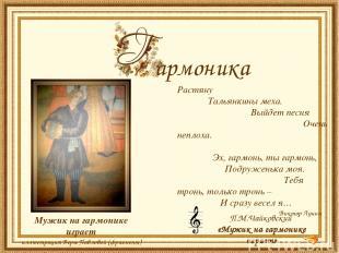 армоника Мужик на гармонике играет иллюстрация Веры Павловой (фрагмент) Растяну