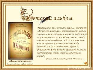 «Чайковский был доволен первым изданием «Детского альбома», отсутствием, как он