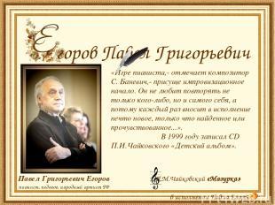 «Игре пианиста,- отмечает композитор С. Баневич,- присуще импровизационное начал