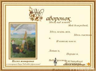 аворонок Песня жаворонка иллюстрация Веры Павловой (фрагмент) Здесь, над землёй,