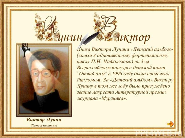 Книга Виктора Лунина «Детский альбом» (стихи к одноимённому фортепьянному циклу П.И. Чайковского) на 3-м Всероссийском конкурсе детской книги