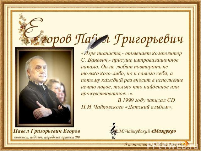 «Игре пианиста,- отмечает композитор С. Баневич,- присуще импровизационное начало. Он не любит повторять не только кого-либо, но и самого себя, а потому каждый раз вносит в исполнение нечто новое, только что найденное или прочувствованное...». В 199…