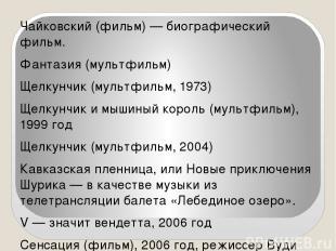 В кино и мультипликации Чайковский (фильм) — биографический фильм. Фантазия (мул
