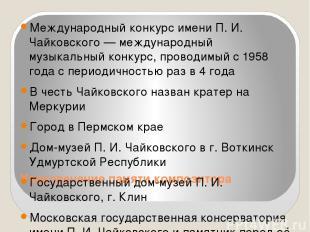 Увековечение памяти композитора Международный конкурс имени П. И. Чайковского —
