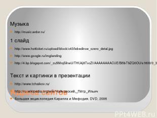 Адреса сайтов Музыка http://music.ardor.ru/ 1 слайд http://www.hotticket.ru/uplo