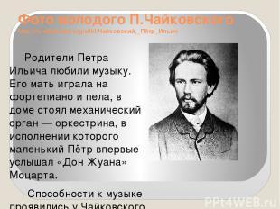Фото молодого П.Чайковского http://ru.wikipedia.org/wiki/Чайковский,_Пётр_Ильич