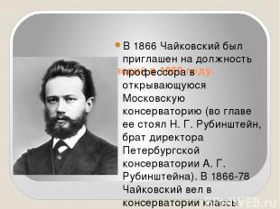 Петр Ильич Чайковский в 1869 году. Фотография. В 1866 Чайковский был приглашен н