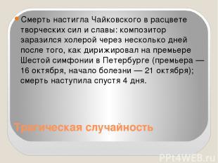 Трагическая случайность Смерть настигла Чайковского в расцвете творческих сил и