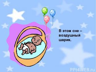 В этом сне –воздушный шарик.