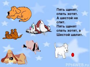 Пять щенят, спать хотят. А шестой не спит. Пять щенят спать хотят, а Шестой шали
