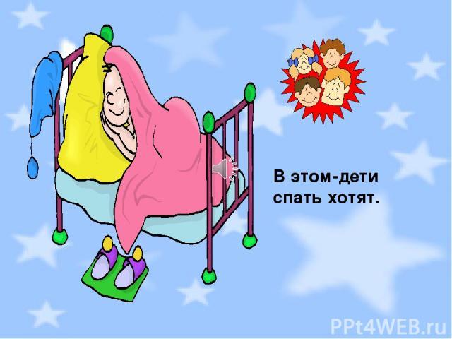 В этом-дети спать хотят.