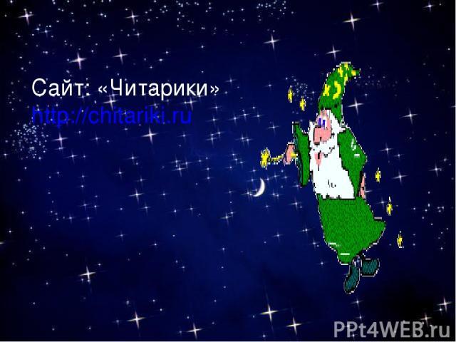 Cайт: «Читарики» http://chitariki.ru