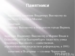 Памятники бронзовыйпамятникВладимируВысоцкомуна СтрастномбульваревМоскве.