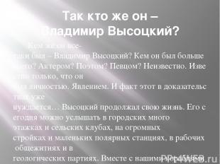 Такктожеон–ВладимирВысоцкий?  Кемжеонвсе-такибыл–ВладимирВысоцкий?