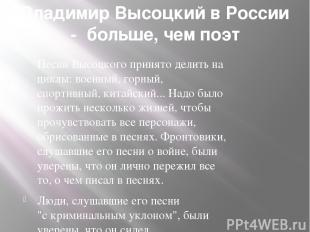 ВладимирВысоцкийвРоссии-больше,чемпоэт ПесниВысоцкогопринятоделитьна