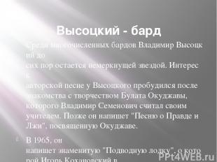 Высоцкий-бард СредимногочисленныхбардовВладимирВысоцкийдо сихпоростаетс