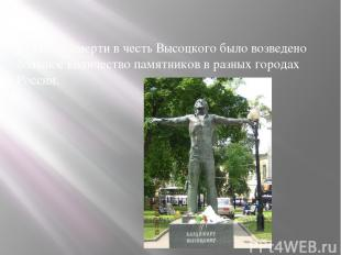 После смерти в честь Высоцкого было возведено большое количество памятников в ра