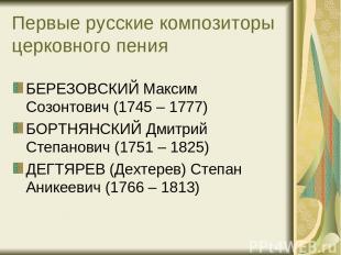 Первые русские композиторы церковного пения БЕРЕЗОВСКИЙ Максим Созонтович (1745