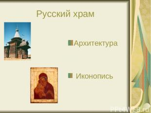 Русский храм Архитектура Иконопись