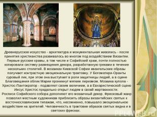 Древнерусское искусство - архитектура и монументальная живопись - после принятия