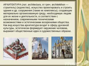 АРХИТЕКТУРА (лат. architectura, от греч. architekthon — строитель) (зодчество),