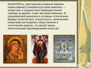 ИКОНОПИСЬ, христианская (главным образом православная) станковая культовая живоп