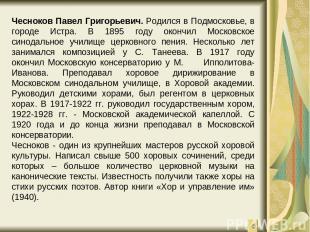 Чесноков Павел Григорьевич. Родился в Подмосковье, в городе Истра. В 1895 году о