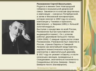 Рахманинов Сергей Васильевич. Родился в имении Онег Новгородской губернии в музы