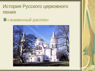 История Русского церковного пения «знаменный распев»