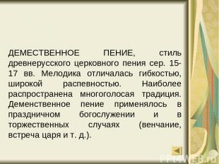 ДЕМЕСТВЕННОЕ ПЕНИЕ, стиль древнерусского церковного пения сер. 15-17 вв. Мелодик