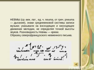 НЕВМЫ (ср.-век. лат., ед. ч. neuma, от греч. pneuma — дыхание), знаки средневеко