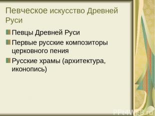 Певческое искусство Древней Руси Певцы Древней Руси Первые русские композиторы ц