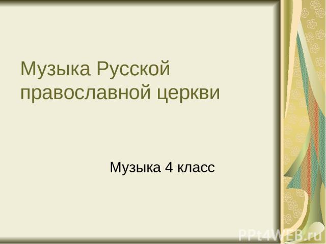 Музыка Русской православной церкви Музыка 4 класс