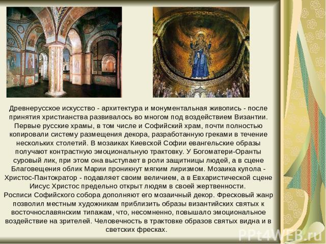 Древнерусское искусство - архитектура и монументальная живопись - после принятия христианства развивалось во многом под воздействием Византии. Первые русские храмы, в том числе и Софийский храм, почти полностью копировали систему размещения декора, …