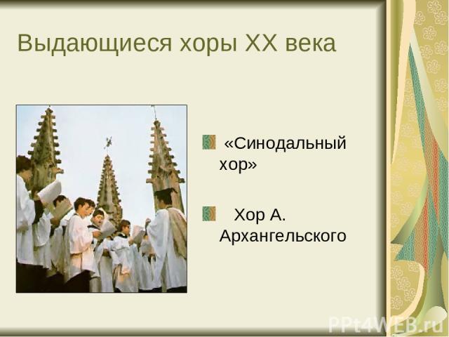 Выдающиеся хоры XX века «Синодальный хор» Хор А. Архангельского