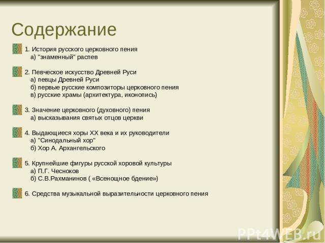 Содержание 1. История русского церковного пения а)