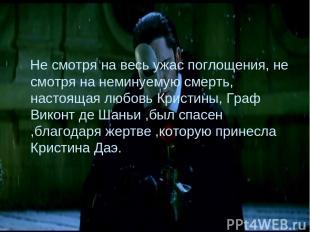 Не смотря на весь ужас поглощения, не смотря на неминуемую смерть, настоящая люб