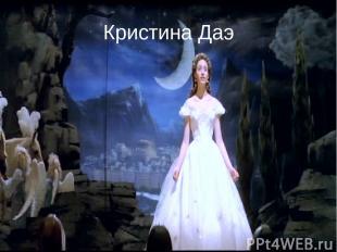 Кристина Даэ