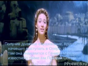 Получив должное образование, Кристина начинает выступать в Опере. И именно там о
