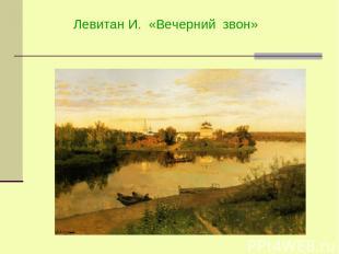 Левитан И. «Вечерний звон»