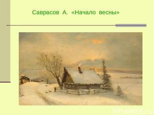 Саврасов А. «Начало весны»