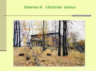 Левитан И. «Золотая осень»