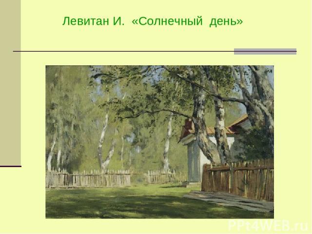 Левитан И. «Солнечный день»